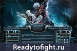 readytofight.ru